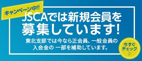 キャンペーン中!!JSCAでは新規会員を募集しています。東北支部では今なら正会員、一般会員の入会金の一部補助しています。